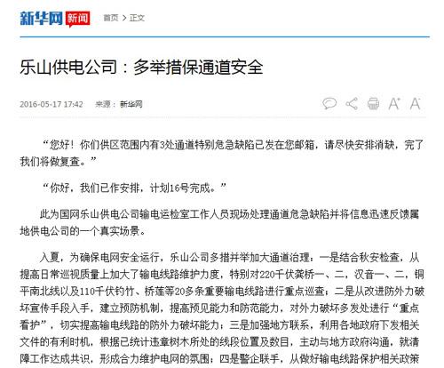 国家电网-国网四川省电力公司