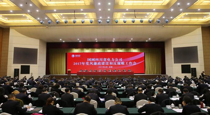 公司召开2017年党风廉政建设和反腐败工作会