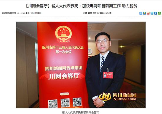 省人大代表罗亮:加快电网项目前期工作 助力脱贫